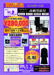開店記念 高級黒紋付 礼服プレゼント